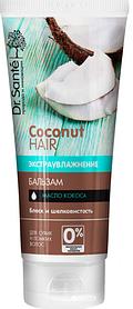 Бальзам для волосся экстраувлажнение 200 мл Dr.Sante Coconut Hair.