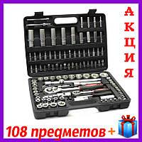 Набор инструментов 108 предметов Универсальный набор ручного инструмента