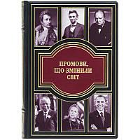 """Книга """"Промови що змінили світ"""" в кожаном переплете, фото 1"""