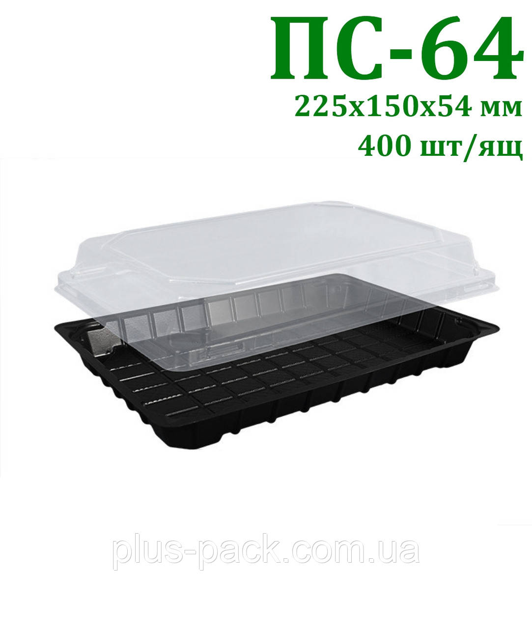 Блистерная Одноразовая Упаковка для суши и роллов с крышкой