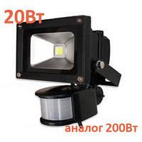 Прожектор с датчиком движения LED Oasisled 20w белый свет