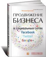 Продвижение бизнеса в соц.сетях Facebook, Twitter, Google+. Ермолова Н.