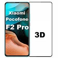Защитное стекло 3D для Xiaomi Pocophone F2 Pro