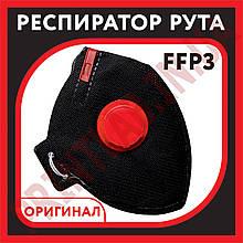 Респиратор для защиты органов дыхания RUTA FFP3