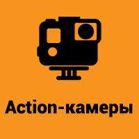 Action-камеры (экшн камеры)