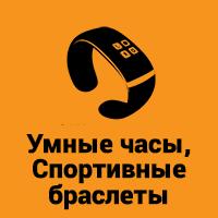 """""""Умные"""" часы, спортивные браслеты"""