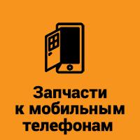 Комплектующие, запчасти для мобильных телефонов