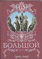Татьяна Маршкова Большой театр.Золотые голоса