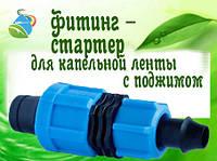 Фитинг - стартер для капельной ленты с поджимом