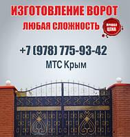 Сварка ворот Севастополь. Установка ворот в Севастополе из металла. Сварка металлических ворот Севастополя.