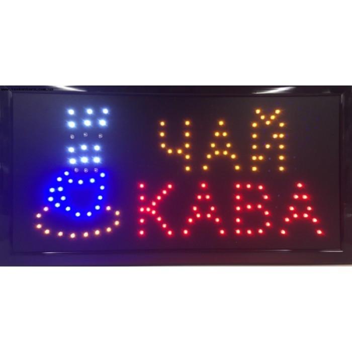 Світлодіодна вивіска ЧАЙ/КАВА LED 48х25 см світлового табло