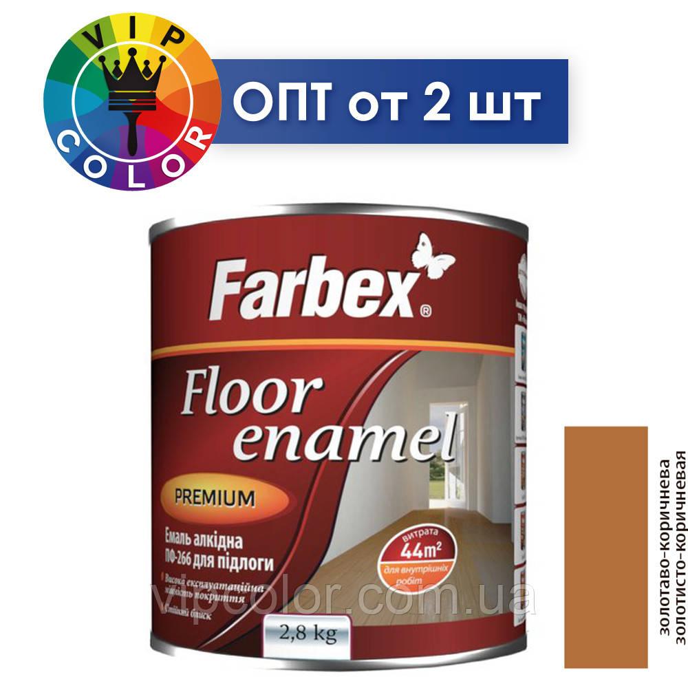 Farbex эмаль алкидная ПФ-266 - золотисто-коричневая, 2.8 кг