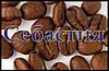 """Кофе в зернах """"Себастия"""" GARDMAN (Гардман)"""