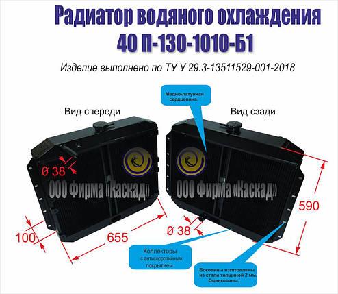 Радиатор водяной 40 П-130-1010-Б1 спецтехники, фото 2