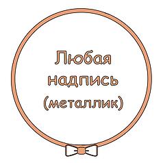 """Декор: надпись на баббл (BUBBLE) 18"""" или 20"""" (золотая или серебряная)"""