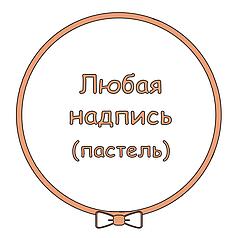 """Декор: надпись на баббл (BUBBLE) 18"""" или 20"""""""