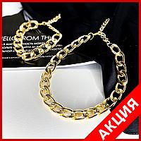 Набор - цепь на шею + браслет на руку (золото)