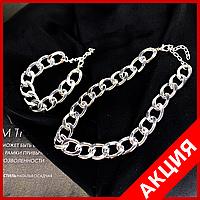 Набор - цепь на шею + браслет на руку (серебро)
