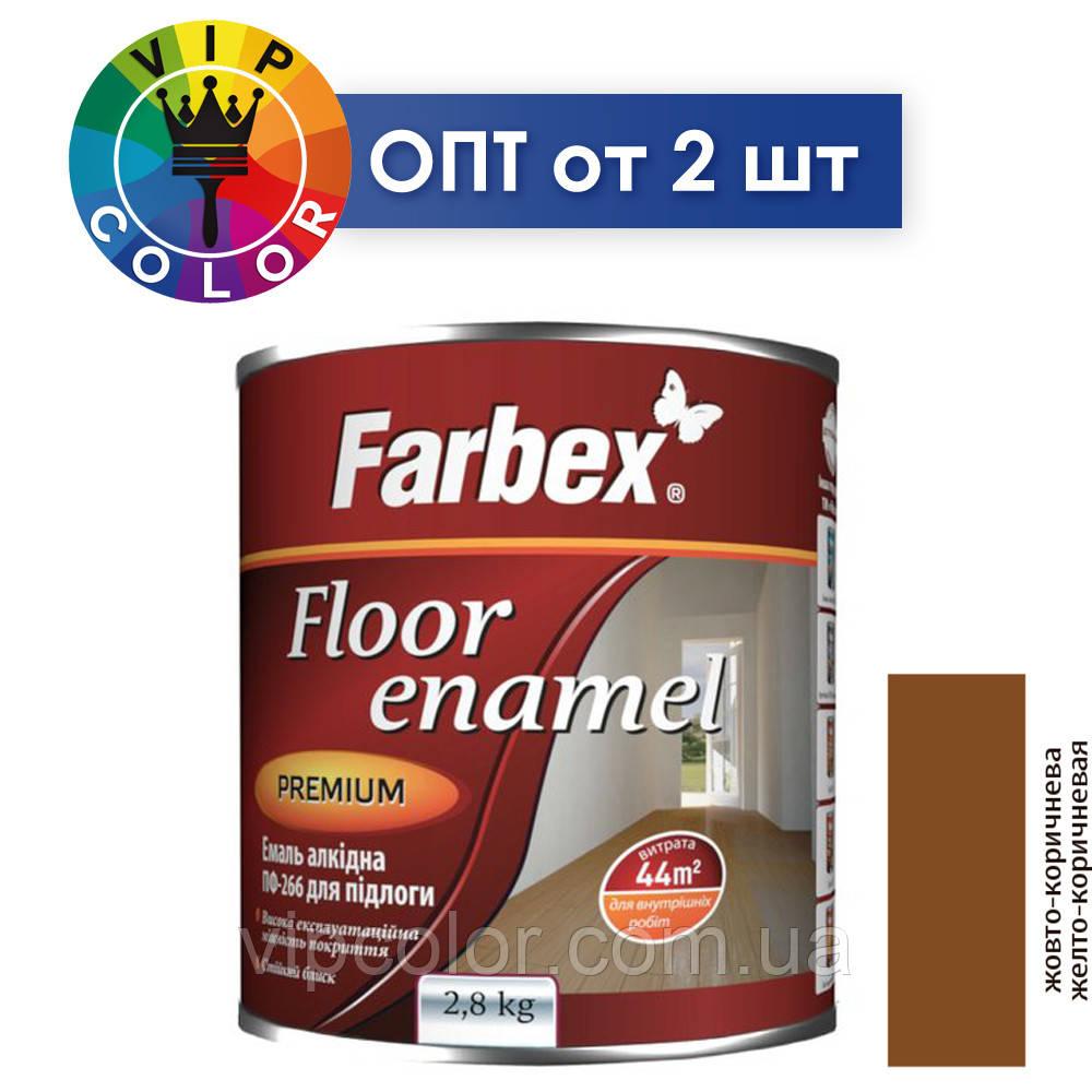 Farbex эмаль алкидная ПФ-266 - желто-коричневая, 2.8 кг