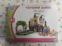 3D Пазл 1 Вересня Волшебный замок 60 элементов (950912)