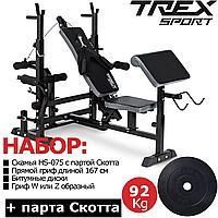 Силовой набор: TITAN 92 кг., Скамья для жима регулируемая TX-075 с партой Скотта, Набор штанга и блины