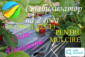 Мульчирующая пленка Молдова - Pentru Mulcire