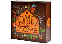 Настольная игра для компании Зомби в Доме