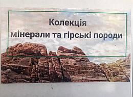 Колекція «Мінерали і гірські породи» велика (40 видів)