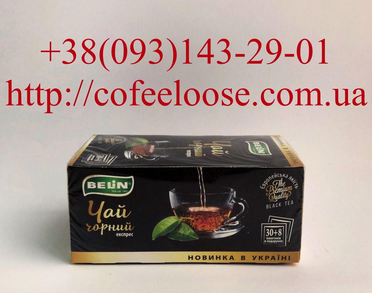 Чай чорний Belin 38 шт. Чай чорний в пакетиках Білин 38 пакетиків.