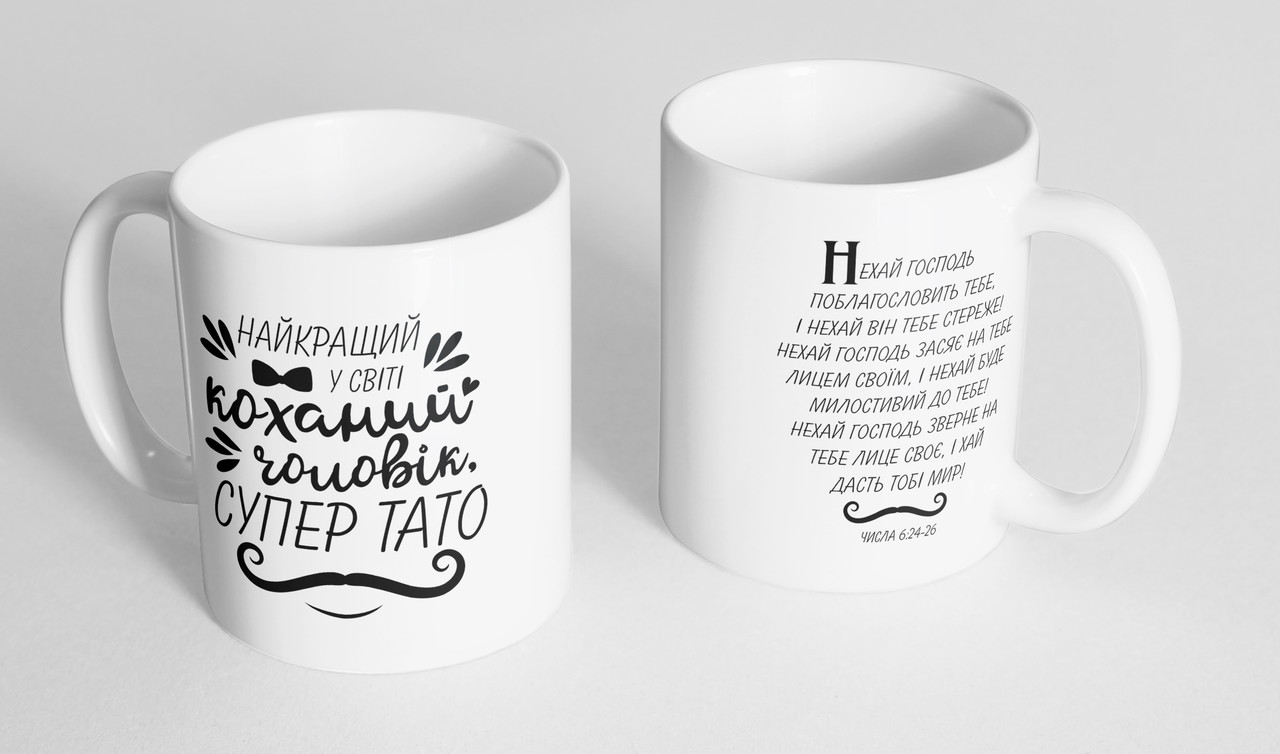 """Кружка, чашка """"Найкращий у світі коханий"""" 310мл."""