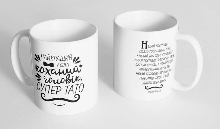 """Кружка, чашка """"Найкращий у світі коханий"""" 310мл., фото 2"""