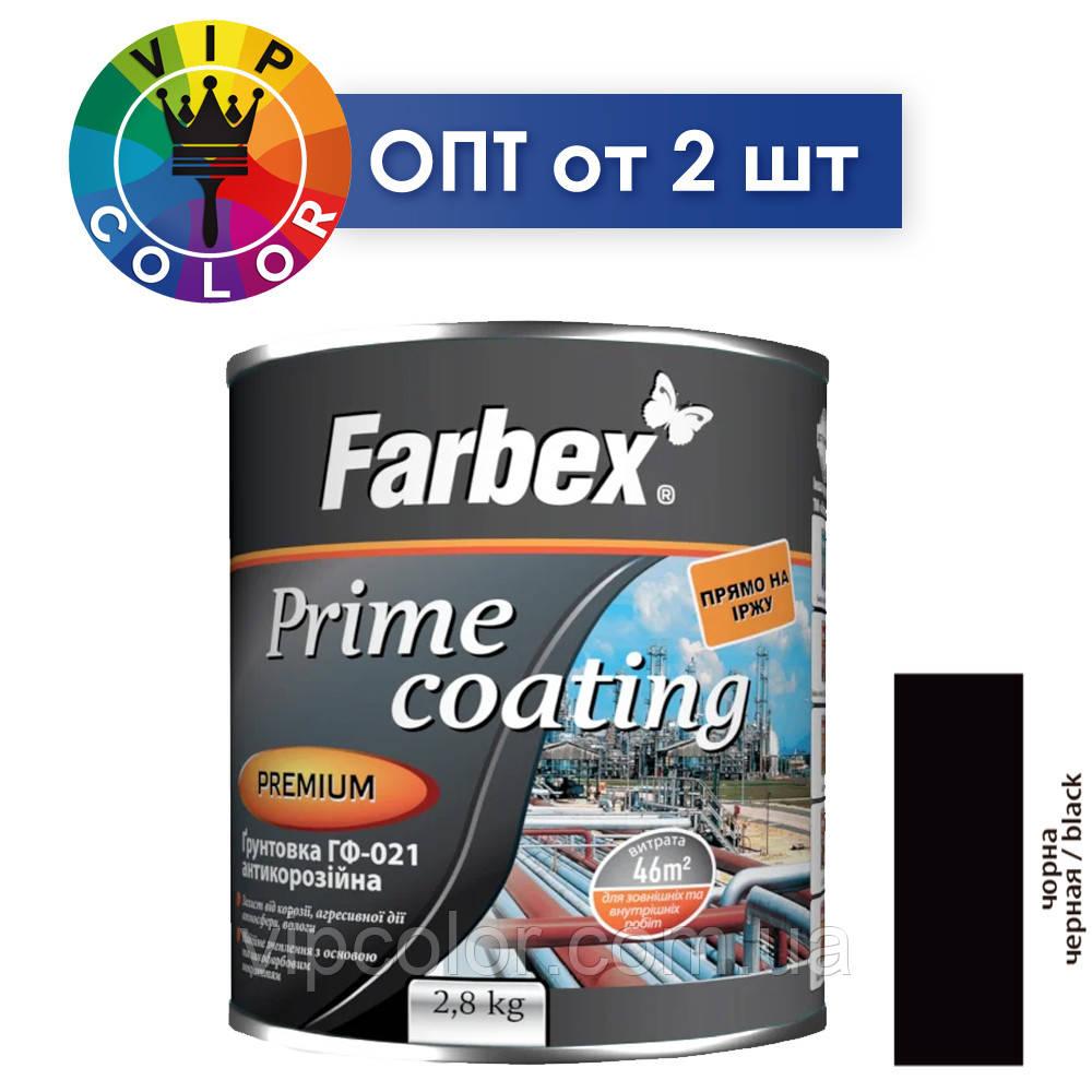 Farbex грунтовка ГФ-021 антикоррозийная - черная, 2.8 кг