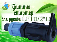 """Фитинг - стартер для рукава LFT """"Lay Flat"""" (SL-002(1/2""""L))"""