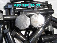 Болт М30 10.9 от 40 до 300 мм, ГОСТ 7805-70, 7798-70, DIN 931, 933