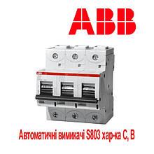 Автоматичні вимикачі S803 хар-ка С, В