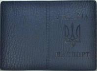 Обкладинка для паспорта темно-синя 19х13,5см