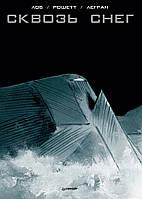 Сквозь снег. Графический роман - Бенжамин Легран, Жак Лоб (978-5-00116-525-5)