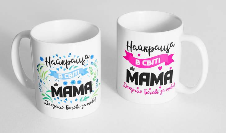 """Кружка, чашка з """"Найкраща в світі мама"""" 310мл., фото 2"""
