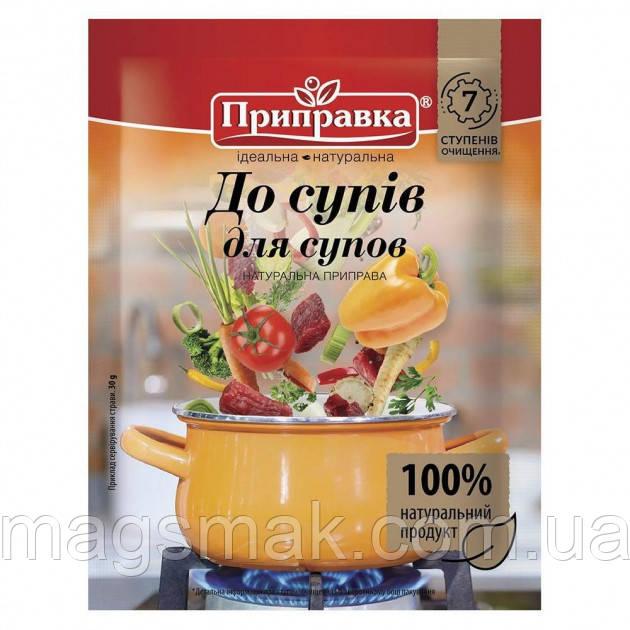 """Приправа для супів, ТМ """"Приправка"""" 30г"""