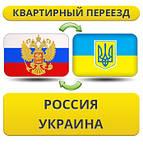 Из России в Украину