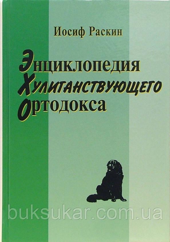 Иосиф Раскин: Энциклопедия хулиганствующего ортодокса