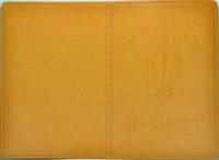 Обложка для паспорта желтая 19х13,5см