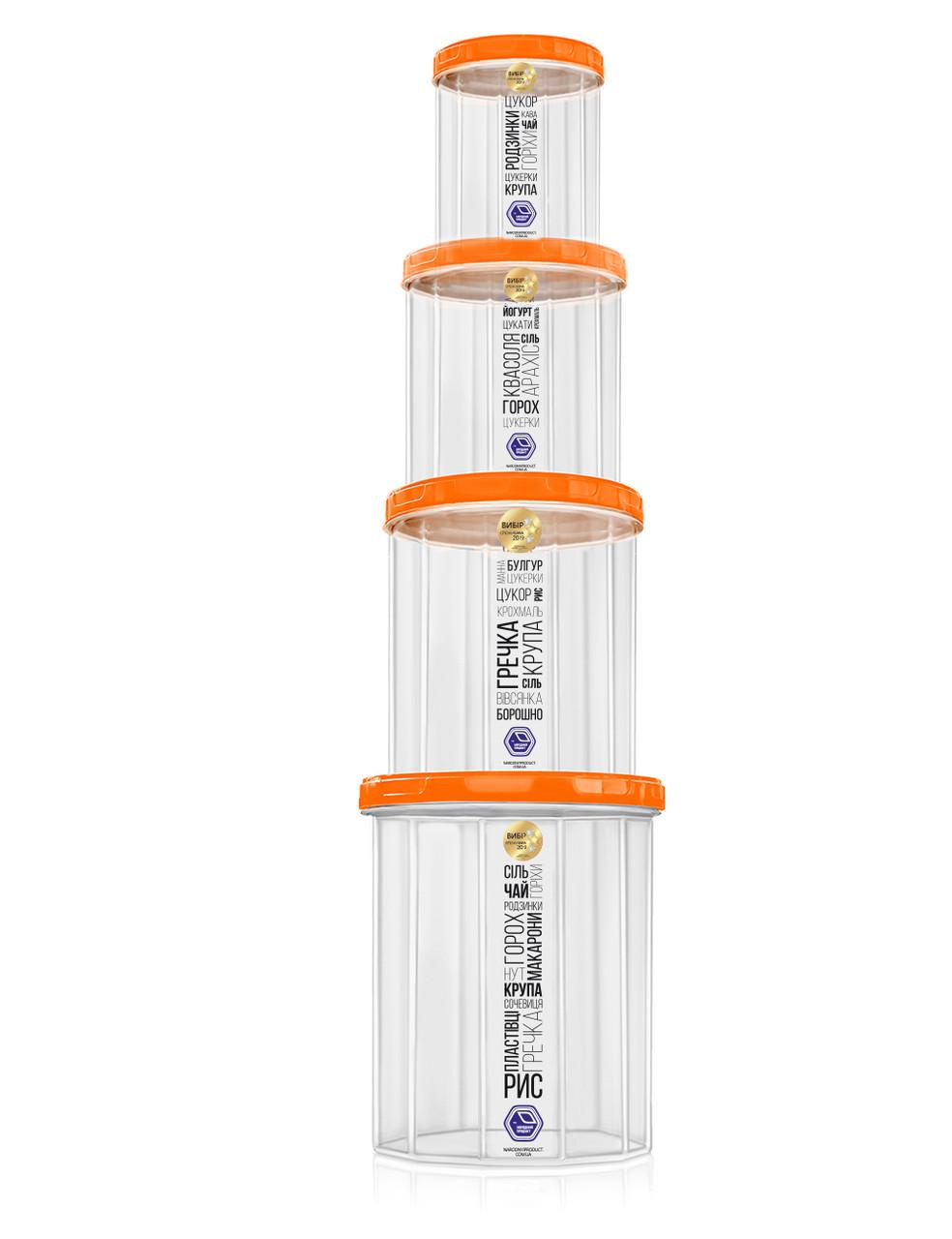 Набір ємностей для сипучих продуктів 0,65л + 1л + 1,5л + 2,0л з помаранчевою кришкою (арт. 108о)