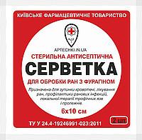 Салфетка стерильная антисептическая для обработки ран с фурагином (2 шт).