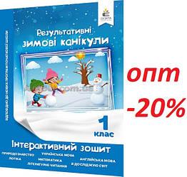 1 клас / Зимові канікули. Інтерактивний зошит / Максименко / Освіта