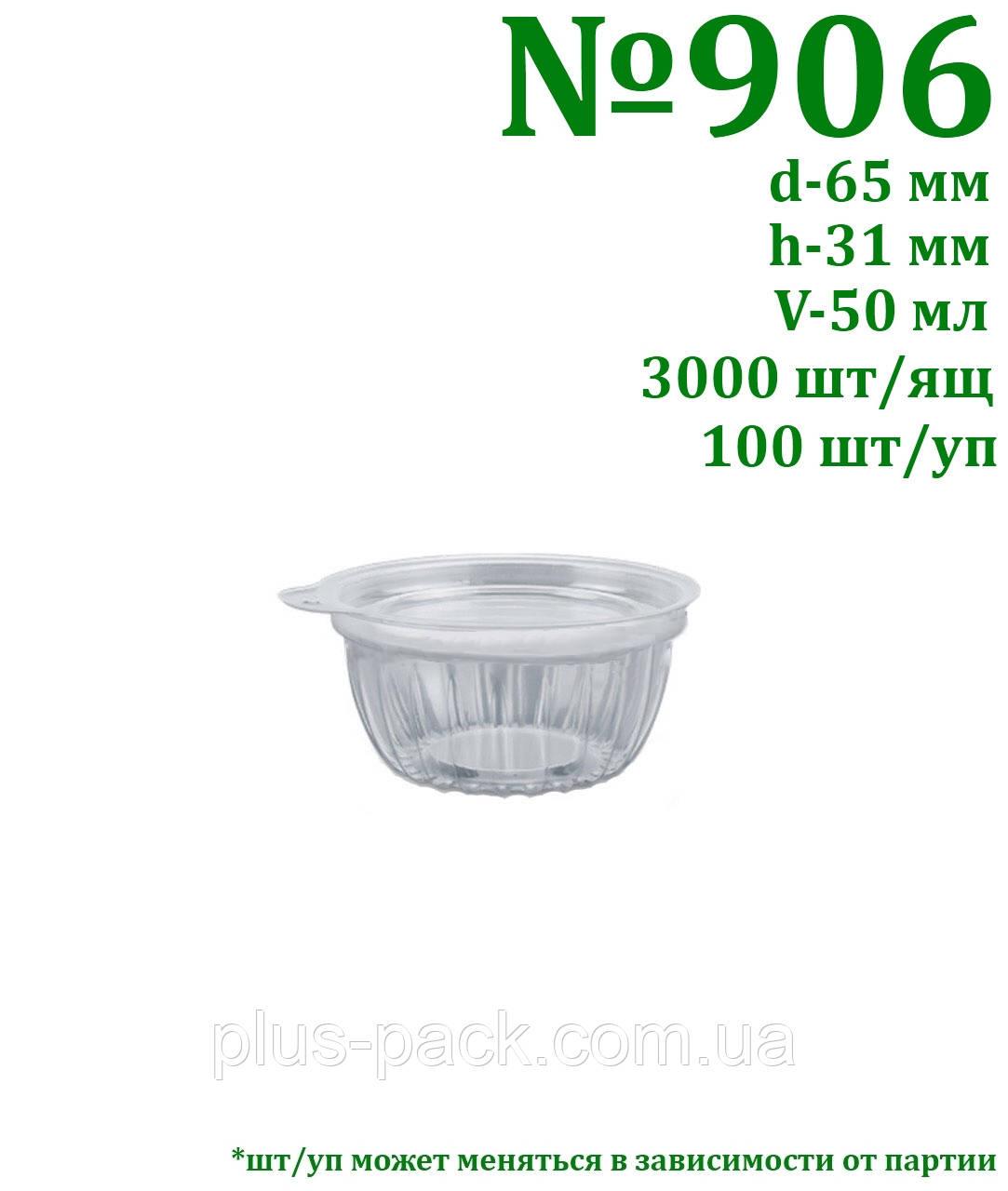 Цілий контейнер для соусу