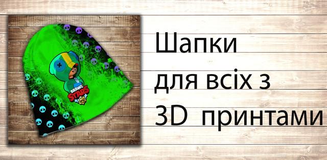 Шапки з 3D принтами