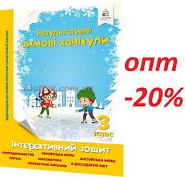 3 клас / Зимові канікули. Інтерактивний зошит / Безкоровайна / Освіта