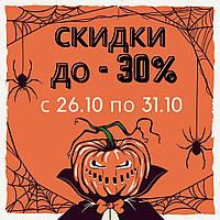Скидки ко дню Хэллоуина!