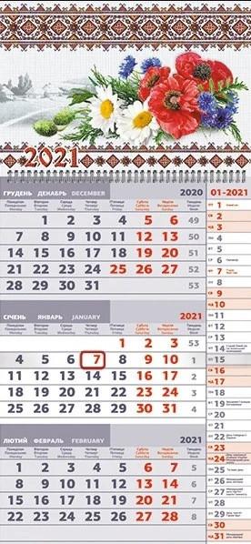 Календарь квартальный (1-пружинный) 2021 Украина (780)